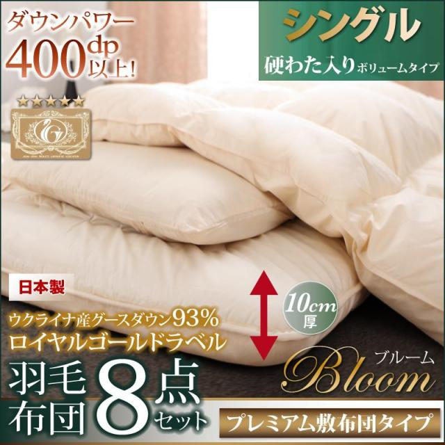 羽毛布団8点セット プレミアム敷布団タイプ【Bloom】ブルーム ボリュームタイプ シングル8点セット
