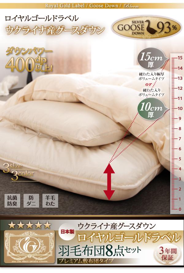 ロイヤルゴールドラベル羽毛布団8点セット 【Bloom】ブルーム ボリュームタイプ