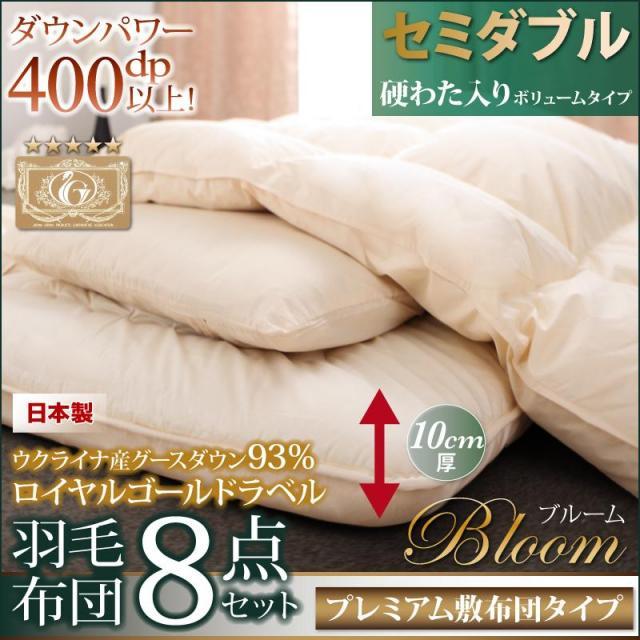 羽毛布団8点セット プレミアム敷布団タイプ【Bloom】ブルーム ボリュームタイプ セミダブル8点セット