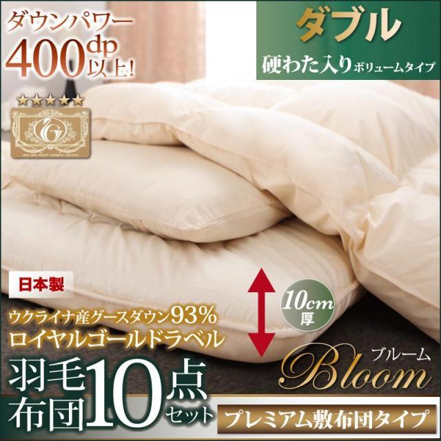 羽毛布団8点セット プレミアム敷布団タイプ【Bloom】ブルーム ボリュームタイプ ダブル10点セット
