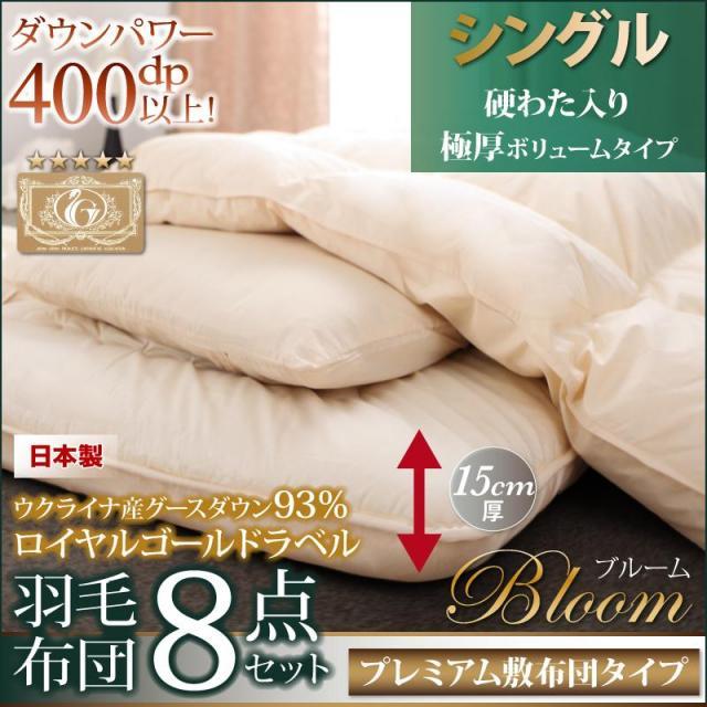 羽毛布団8点セット プレミアム敷布団タイプ【Bloom】ブルーム 極厚ボリュームタイプ シングル8点セット