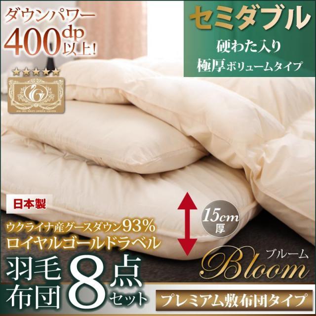 羽毛布団8点セット プレミアム敷布団タイプ【Bloom】ブルーム 極厚ボリュームタイプ セミダブル8点セット