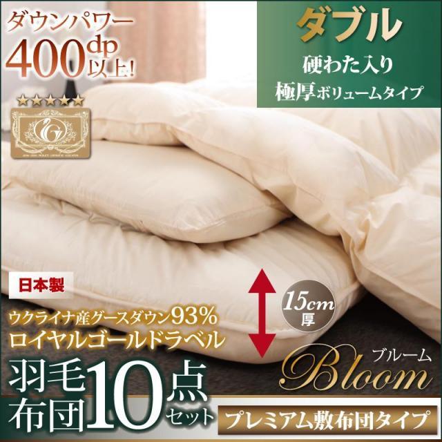 羽毛布団8点セット プレミアム敷布団タイプ【Bloom】ブルーム 極厚ボリュームタイプ ダブル10点セット