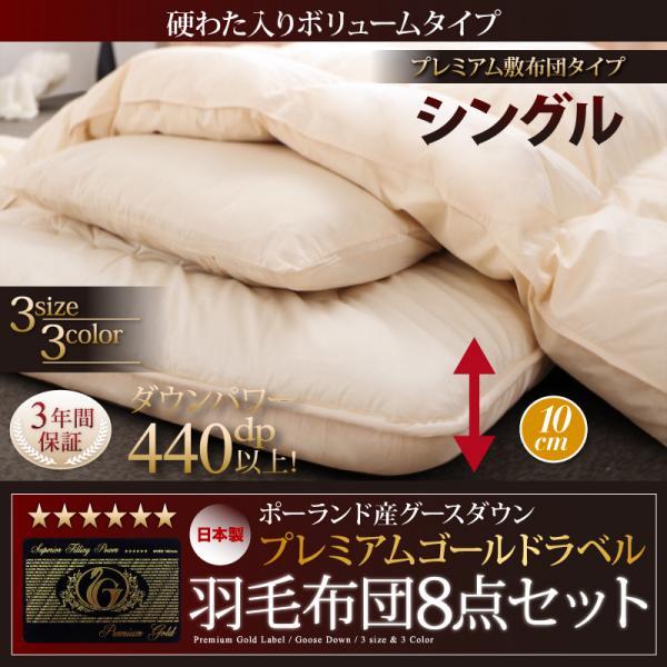 日本製 プレミアムゴールドラベル 羽毛布団8点セット プレミアム敷布団【Lathyrus】ラティルス ボリュームタイプ シングル