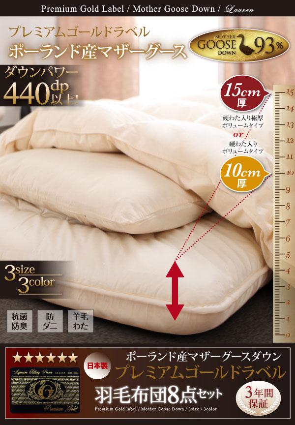 日本製 プレミアムゴールドラベル羽毛布団8点セット【Lauren】ローレン 硬綿入りボリュームタイプ