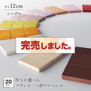 新20色 厚さが選べるバランス三つ折りマットレス シングル 厚さ12cm