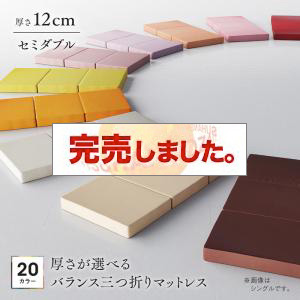 新20色 厚さが選べるバランス三つ折りマットレス セミダブル 厚さ12cm
