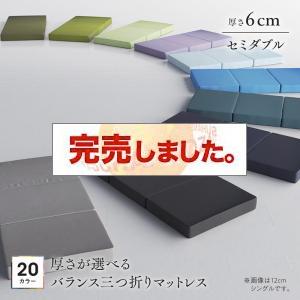 新20色 厚さが選べるバランス三つ折りマットレス セミダブル 厚さ6cm