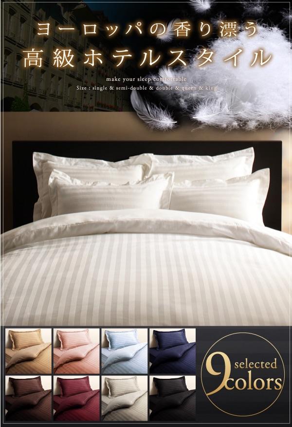 高級ホテルスタイル羽毛布団5点セット ニューゴールドラベル