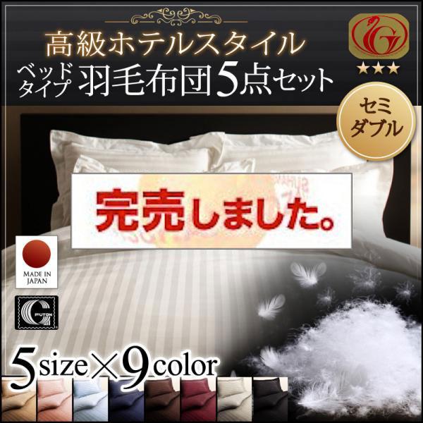 高級ホテルスタイル羽毛布団5点セット ニューゴールドラベル セミダブル