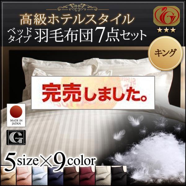高級ホテルスタイル羽毛布団5点セット ニューゴールドラベル キング