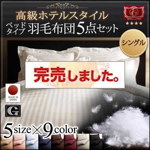 高級ホテルスタイル羽毛布団5点セット エクセルゴールドラベル シングル