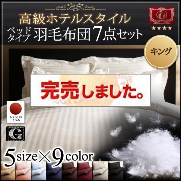 高級ホテルスタイル羽毛布団5点セット エクセルゴールドラベル キング
