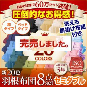 新20色羽根布団8点セット(ベッドタイプ&和タイプ:セミダブルサイズ)