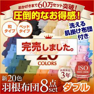 新20色羽根布団8点セット(ベッドタイプ&和タイプ:ダブルサイズ)