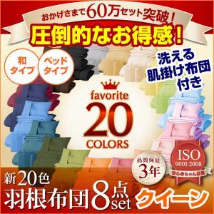 新20色羽根布団8点セット(ベッドタイプ&和タイプ:クイーンサイズ)