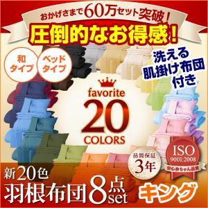 新20色羽根布団8点セット(ベッドタイプ&和タイプ:キングサイズ)