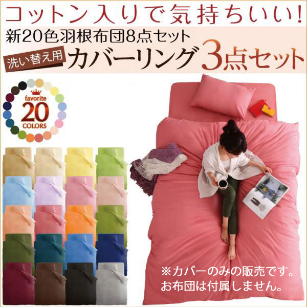 新20色羽根布団8点セットの洗い替え用布団カバー3点セット
