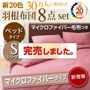新20色羽根布団8点セット【マイクロファイバータイプ】 ベッドタイプ:シングル