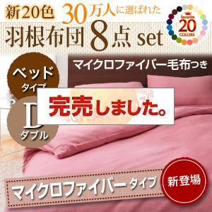 新20色羽根布団8点セット【マイクロファイバータイプ】 ベッドタイプ:ダブル