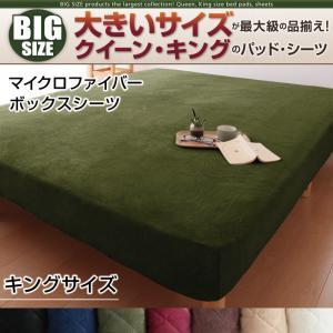 大きいサイズのパッド・シーツ シリーズ マイクロファイバー ボックスシーツ キング