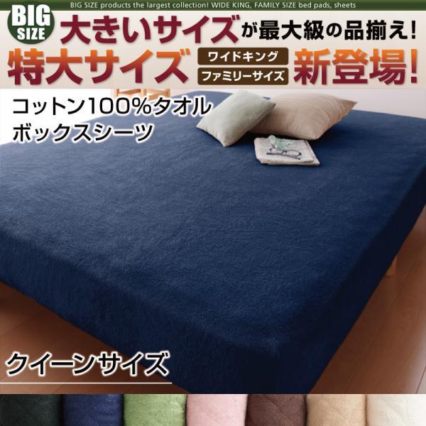 大きいサイズのパッド・シーツ シリーズ コットン100%タオル ボックスシーツ クイーン
