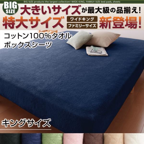 大きいサイズのパッド・シーツ シリーズ コットン100%タオル ボックスシーツ キング
