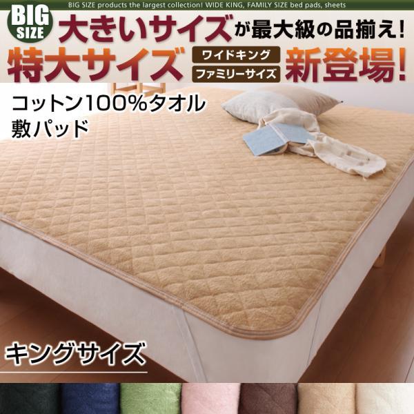 大きいサイズのパッド・シーツ シリーズ コットン100%タオル 敷パッド キング