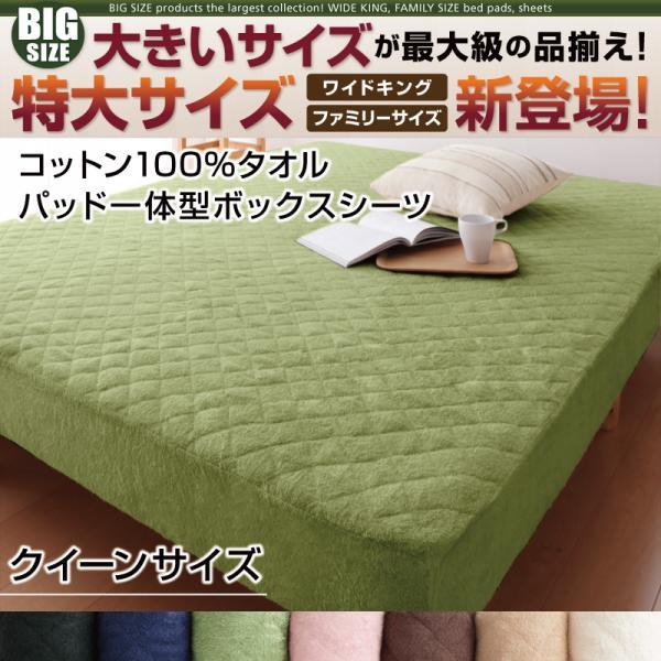 大きいサイズのパッド・シーツ シリーズ コットン100%タオル パッド一体型ボックスシーツ クイーン