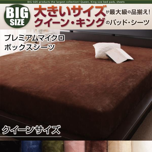 大きいサイズのパッド・シーツ シリーズ プレミアムマイクロ ボックスシーツ クイーン