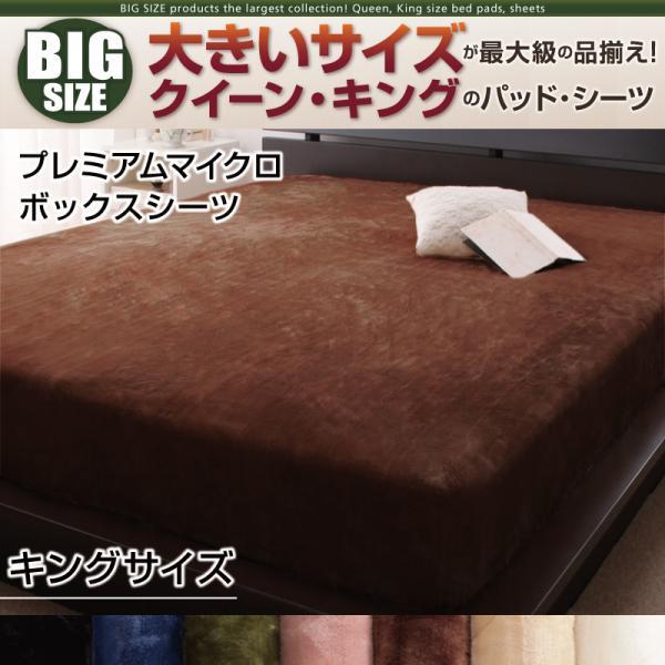 大きいサイズのパッド・シーツ シリーズ プレミアムマイクロ ボックスシーツ キング