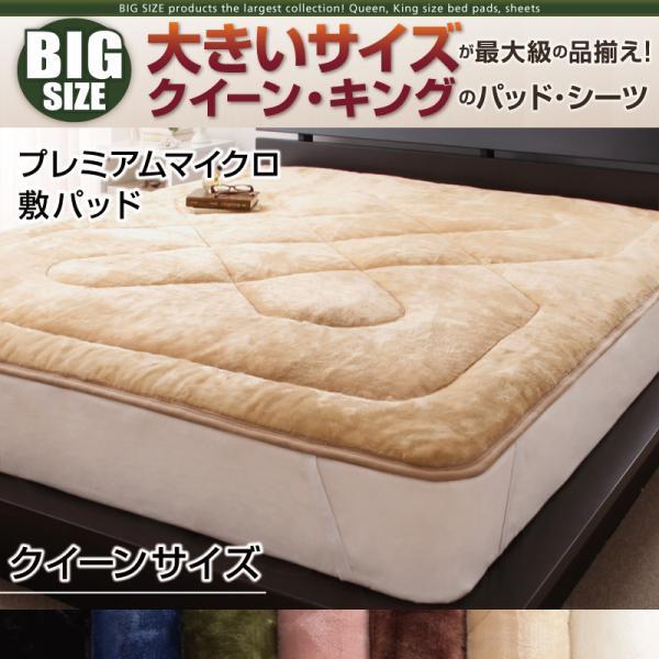 大きいサイズのパッド・シーツ シリーズ プレミアムマイクロ 敷パッド クイーン