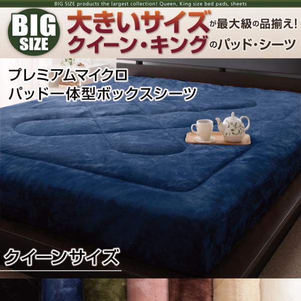 大きいサイズのパッド・シーツ シリーズ プレミアムマイクロ パッド一体型ボックスシーツ クイーン