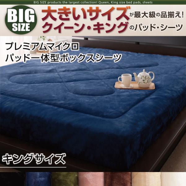大きいサイズのパッド・シーツ シリーズ プレミアムマイクロ パッド一体型ボックスシーツ キング