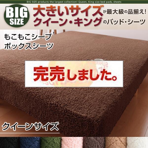 大きいサイズのパッド・シーツ シリーズ もこもこシープ ボックスシーツ クイーン