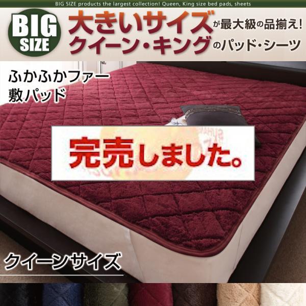 大きいサイズのパッド・シーツ シリーズ ふかふかファー 敷パッド クイーン