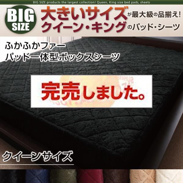 大きいサイズのパッド・シーツ シリーズ ふかふかファー パッド一体型ボックスシーツ クイーン