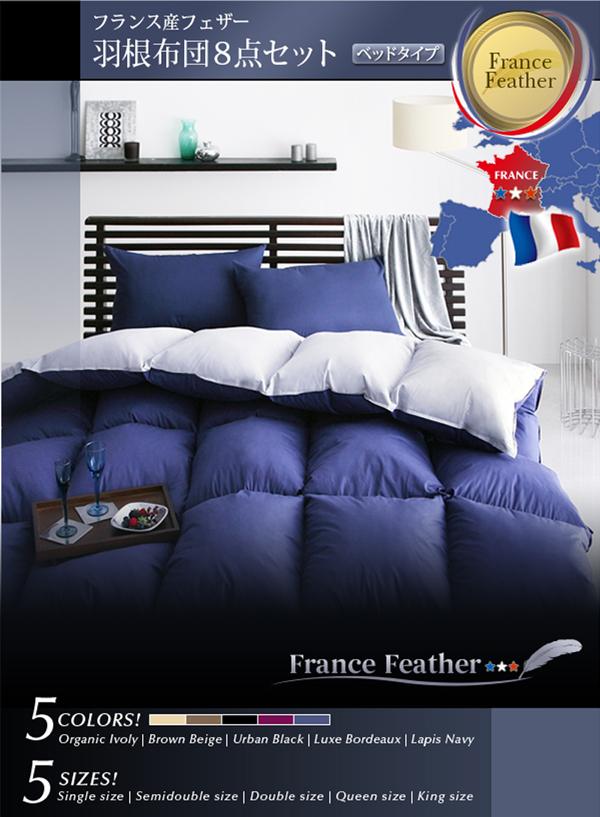フランス産フェザー羽根布団8点セット【Plume】プルーム ベッドタイプ