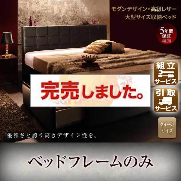 高級レザー大型サイズ収納付きベッド【Urano】ウラーノ ベッドフレームのみ クイーン
