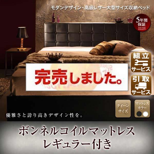 高級レザー大型サイズ収納付きベッド【Urano】ウラーノ ボンネルマットレスレギュラー付き クイーン