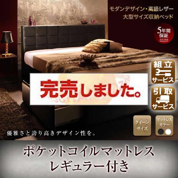 高級レザー大型サイズ収納付きベッド【Urano】ウラーノ ポケットマットレスレギュラー付き クイーン