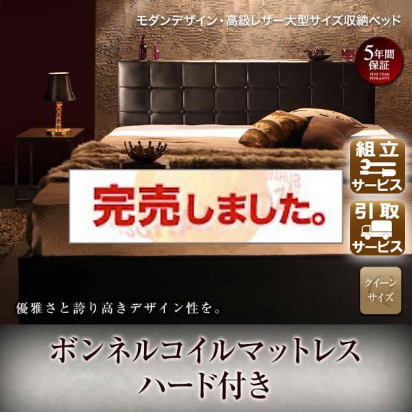 高級レザー大型サイズ収納付きベッド【Urano】ウラーノ ボンネルマットレスハード付き クイーン