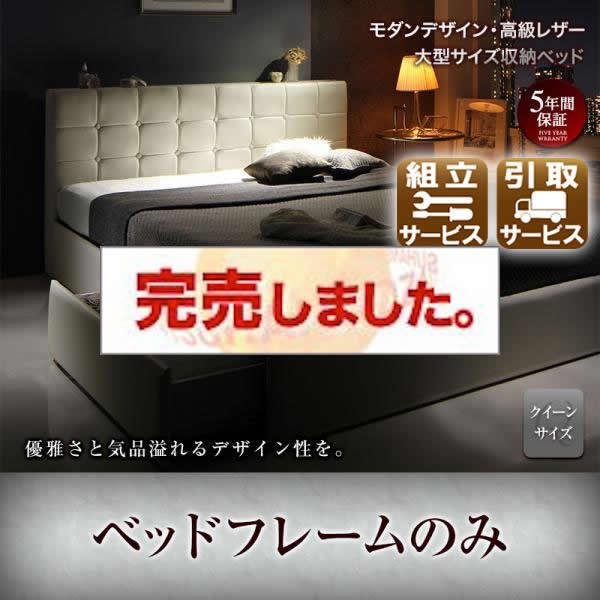 高級レザー大型サイズ収納付きベッド【Solare】ソラーレ ベッドフレームのみ クイーン