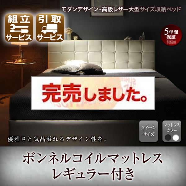 高級レザー大型サイズ収納付ベッド【Solare】ソラーレ ボンネルマットレスレギュラー付 クイーン