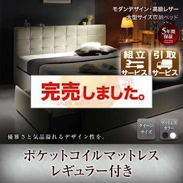 高級レザー大型サイズ収納付ベッド【Solare】ソラーレ ポケットマットレスレギュラー付 クイーン