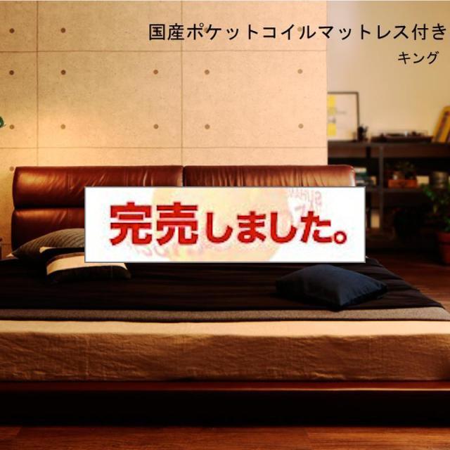 レザーフロアーベッド【OldLeather】オールドレザー 国産ポケットマットレス付 キング