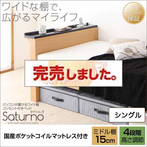 ワイド棚付きベッド【Saturno】サトゥルノ【国産ポケットマットレス付き】ミドル棚 シングル