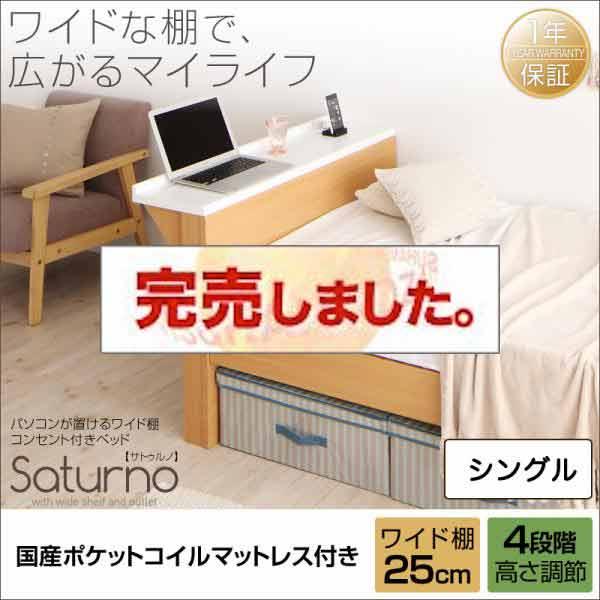 ワイド棚付きベッド【Saturno】サトゥルノ【国産ポケットマットレス付き】ワイド棚 シングル