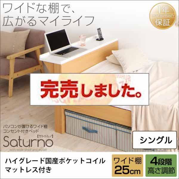 ワイド棚付きベッド【Saturno】サトゥルノ【ハイグレード国産ポケットマットレス付き】ワイド棚 シングル