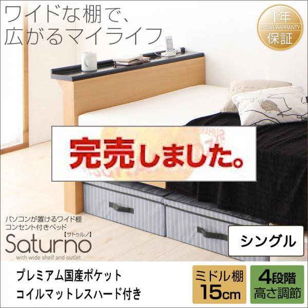ワイド棚付きベッド【Saturno】サトゥルノ【プレミアム国産ポケットマットレスハード付き】ミドル棚 シングル